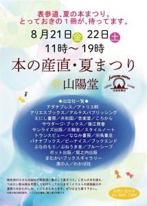 夏祭りa3